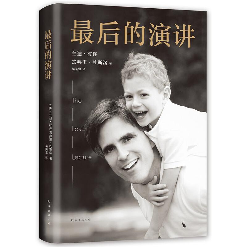 最后的演讲 一位先驱轰动世界的人生实录,一位父亲写下的爱与智慧之书,世间如果有捷径,就是朝梦想努力的那一条