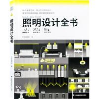 照明设计全书 日本专业团队编辑 家居与商业空间灯光照明设计分析与解读 室内设计书籍
