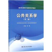 公共关系学(第2版) 张践 主编