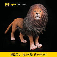 儿童野生动物玩具模型狮子雄狮母狮老虎大象猩猩猴子模型