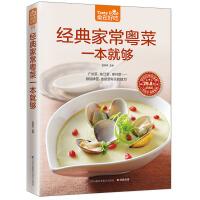 经典家常粤菜一本就够 食在好吃 在家也能烹制的粤式美食 广东菜 东江菜潮州菜素菜一本全 小吃家常菜食谱菜谱