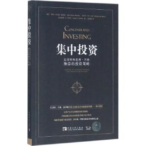 集中投资 中国青年出版社