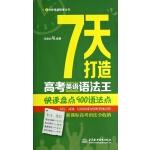 7天打造高考英语语法王(快速盘点900语法点)/1分钟英语快餐丛书