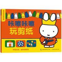米菲的创意世界 正版 迪克布鲁纳,童趣出版有限公司 9787115417619