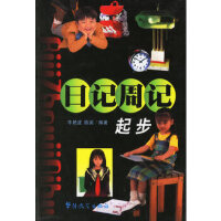 【二手旧书9成新】日记周记起步 牛艳波,陈英著 华语教学出版社 9787800525308