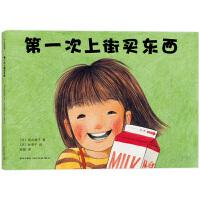 第一次上街买东西 筒井赖子林明子爱心树硬壳精儿童绘本故事书幼儿园3-4-5-6-8周岁图画书籍宝宝亲子阅读睡前启蒙早教