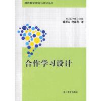 合作学习设计――现代教学理论与设计丛书 盛群力,郑淑贞 浙江教育出版社