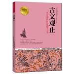 正版-H-古文观止:一部形象的中国历代散文大观 吴楚材 9787534963780 河南科学技术出版社