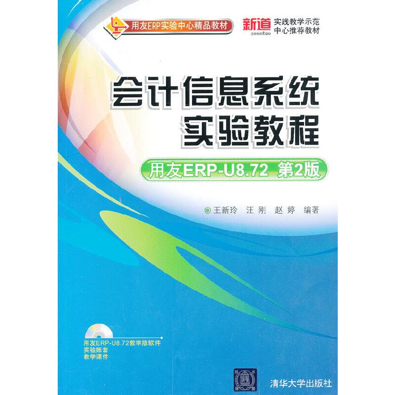 会计信息系统实验教程(用友ERP-U8.72  第2版)(配光盘)(用友ERP实验中心精品教材)