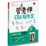 管老师教你写作文5年级 台湾作家管家琪带着她的写作秘籍来教你写作文啦! 开心作文