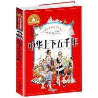 中华上下五千年 彩图注音版 小学生一二三年级6-7-8-9岁课外阅读书籍世界经典儿童文学少儿名著童话故事书