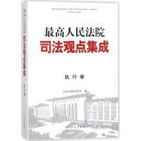 最高人民法院司法观点集成执行卷 人民法院出版社 编