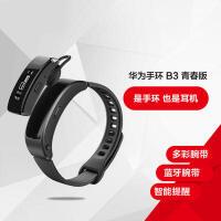华为手环B3 (蓝牙耳机与智能手环结合+金属机身+触控屏幕) 运动版/商务版/时尚版可选 华为B3青春版新上市 功能强
