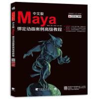 中青雄狮:中文版Maya绑定动画案例高级教程