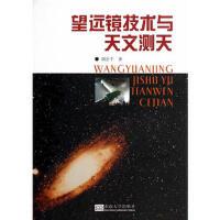 望远镜技术与天文测天 胡企千 东南大学出版社