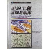 【旧书二手书8成新】组织工程基础与临床 杨志明 四川科学技术出版社 9787536444195