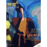 【新书店正版】信心财富,华安基金管理有限公司,上海人民出版社9787208087194