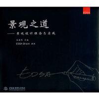 【新��店正版】景�^之道――景�^�O�理念�c���` (平�b),李建��,EDSA Orient �M�,水利水�出版社97875