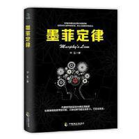 墨菲定律 �A生 中��致公出版社 9787514510539
