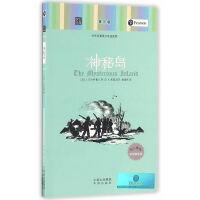 朗文经典-神秘岛