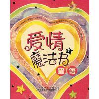 爱情魔法书 1 蜜语 万里机构出版有限公司 等编 9787806858295 上海画报出版社【直发】 达额立减 闪电发货