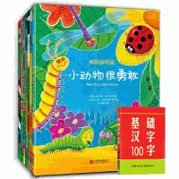 疯狂动物园 全7册 童立方 3-6岁儿童启蒙认知科普绘本动物百科全书 小动物很勇敢恐龙太疯狂海洋多奇妙丛林好热闹