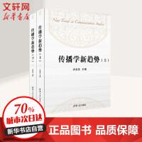 传播学新趋势 清华大学出版社