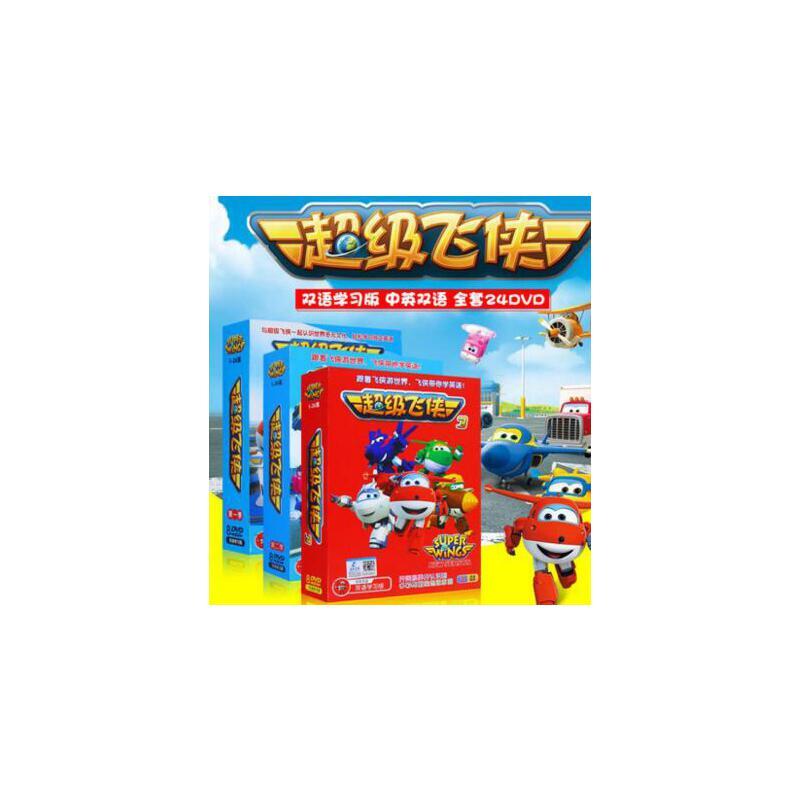 正版超级飞侠1-3季全集幼儿童高清视频DVD中英文动画片光盘碟片