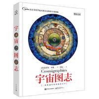 宇宙图志 精装版 揭秘宇宙 太空宇宙书籍百科知识 宇宙地球月球大百科 天文学书籍 青少年自然科普读物