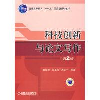 【旧书二手书8成新】科技创新与论文写作第2版第二版 戴起勋 赵玉涛 周志平 机械工业出版社 978
