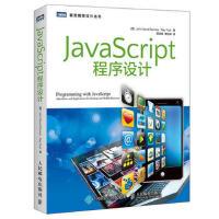【二手8新正版】】JavaScript程序设计 [美] 迪奥尼西奥(John David Dionisio)托尔(Ra