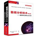 【新书店正版】数据分析技术(第2版) 使用SQL和Excel工具,[美]Gordon S. Linoff 陶佰明,清华