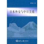 【新书店正版】日本外交与中日关系,梁云祥,世界知识出版社9787501242498