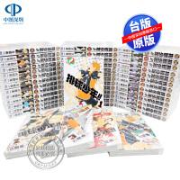 现货漫画 排球少年 1-45册完 古�o春一 �|立出版 台版中文全套合集漫画台湾繁体中文 正版书