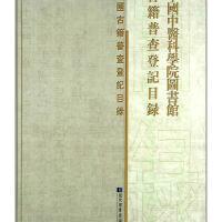 中国中医科学院图书馆古籍普查登记目录