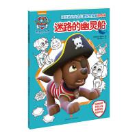 汪汪队立大功儿童安全救援涂色书:迷路的幽灵船(边读边涂,轻松掌握儿童安全救援密钥)