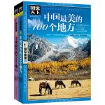 美好的旅行 全球 中国最美的100个地方 图说天下 国家地理 套装共2册[精选套装]
