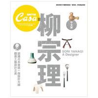 【预订】Casa Casa BRUTUS特集- 柳宗理 设计理念 港台原版 家具产品设计 蝴蝶椅、餐具及象脚椅 柳宗理入