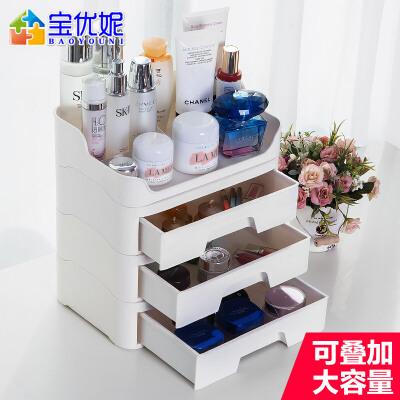 宝优妮化妆品收纳盒桌面抽屉式塑料多层整理柜办公多功能置物架分层设计 省空间大容量 一柜多用