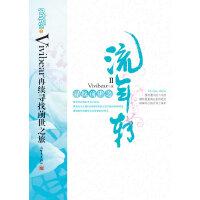 正版促销中xz~再续寻找前世之旅 9787802285248 Vivibear 新世界出版社