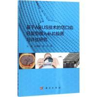 基于ABUS技术的切口疝轻量型植入补片检测与评估研究 吴俊,汪源源,徐丹 著