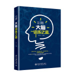 大脑训练之道 北京大学出版社有限公司