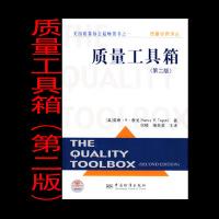 质量工具箱(第二版) 9787506643115 (美)泰戈 ,何桢,施亮星 中国标准出版社