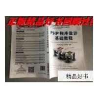 【二手旧书9成新】PHP程序设计基础教程/一站式IT就业培训系列教程