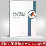 正版 振动力学基础与MATLAB应用 matlab教程书籍 matlab信号处理 matlab在数学建模中的应用 ma