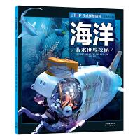 UTOP权威探秘百科・海洋
