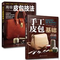 高级皮包技法+手工皮包基础 手工皮艺基础 DIY手缝皮艺皮革皮具设计制作工具书教程 皮革工艺创新设计 染料磨边缝合技巧