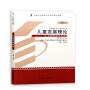 【正版】自考教材 自考 12350 儿童发展理论 2014年版 王振宇 高等教育出版社