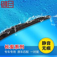 御目 汽车无骨雨刷 长安致尚XT逸动悦翔CS35专车专用三段式雨刮器