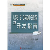 USB2.0与OTG规范及开发指南【正版书籍,满额立减】